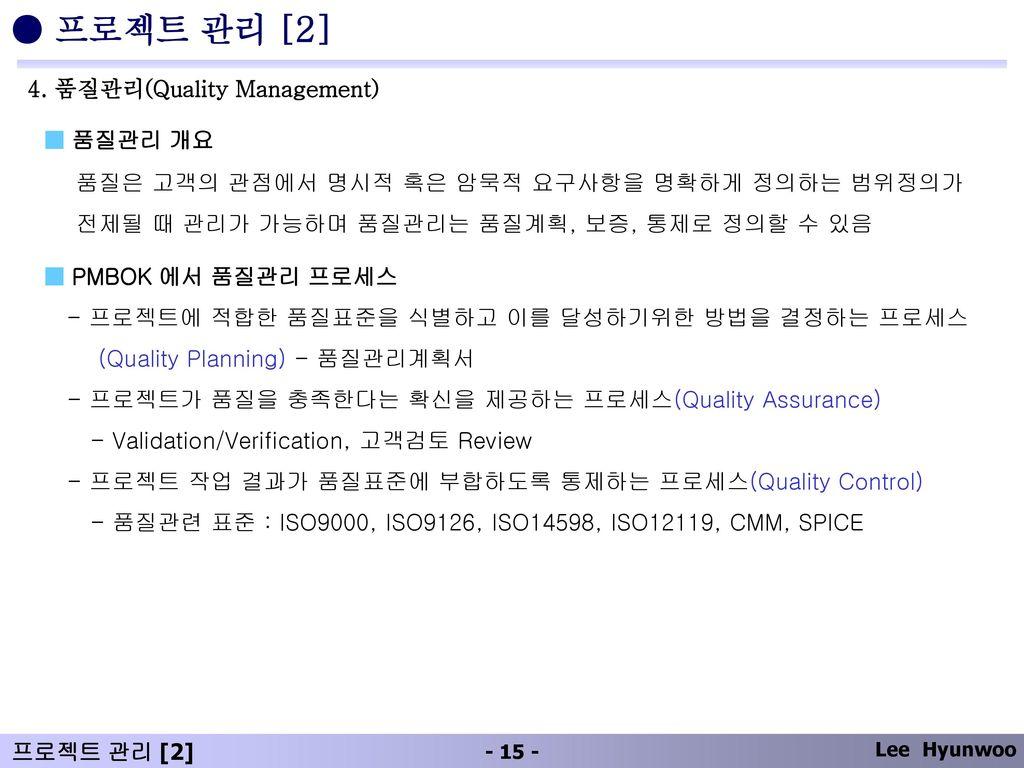 ● 프로젝트 관리 [2] 4. 품질관리(Quality Management) ■ 품질관리 개요